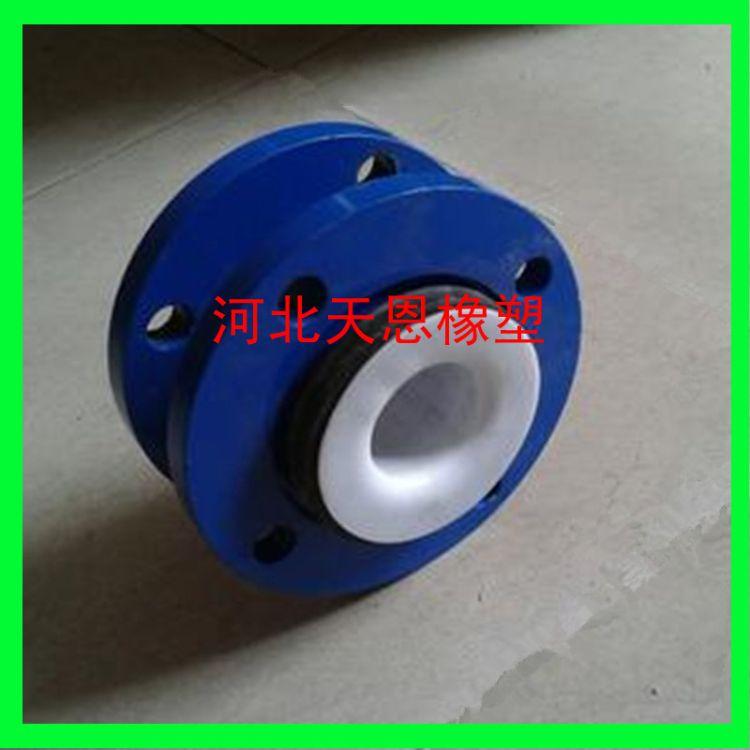 厂家直销内衬四氟可曲挠橡胶接头 橡胶软连接 质量保证 现货供应