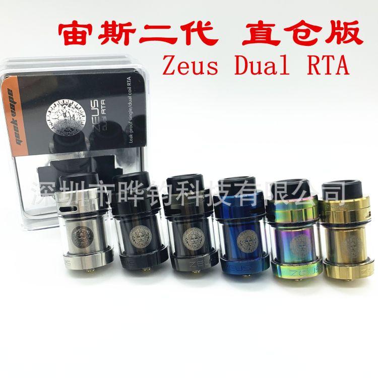 厂家直销 宙斯2代 Zeus Dual RTA宙斯二代储油DIY雾化器 现货供应
