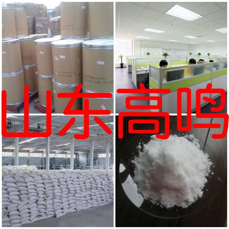 三氟甲磺酸镧 品质齐全 三氟甲磺酸镧 山东省