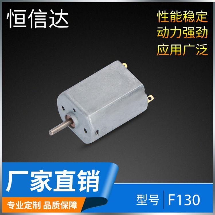 F130微型电机遥控汽车按摩器直流减速马达微电机玩具马达批发
