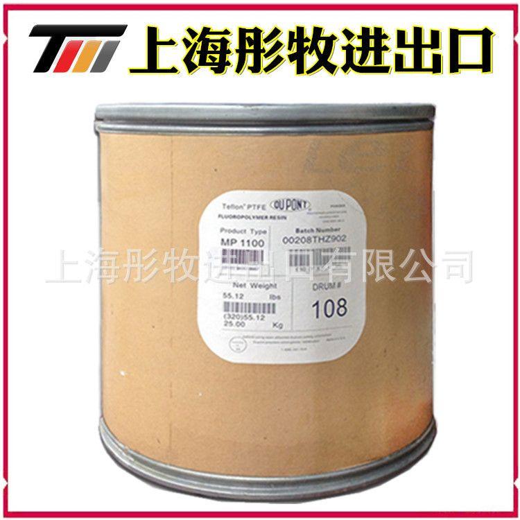PTFE美国杜邦DISP 40 聚四氟乙烯 乳液 涂层 喷涂 固含量60%