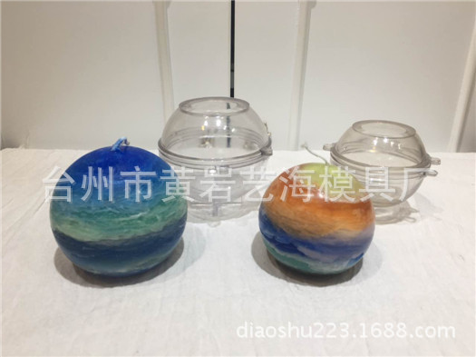 DIY手工蜡烛圆球模具 香熏蜡烛模具 工艺蜡烛塑料模具球系列模具