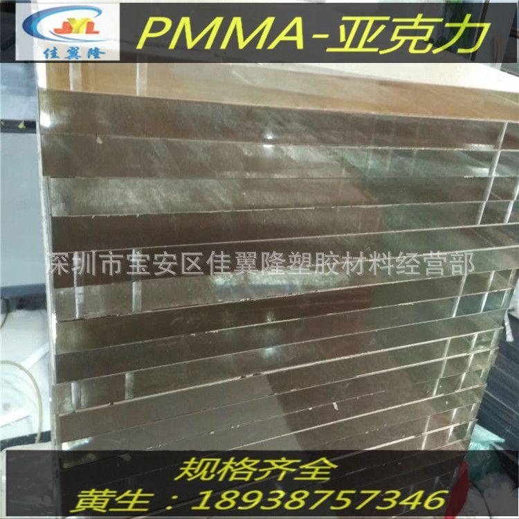 亚克力板材 厂家供应 PMMA板材 环保亚克力板材 亚克力厚板