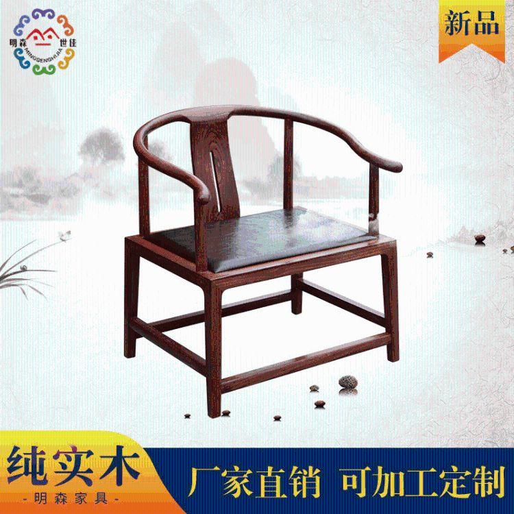 厂家新中式圈椅 客厅休闲椅 实木太师官帽椅 中式家具批发