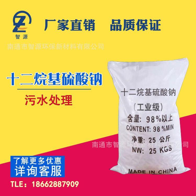 k12 工业级粉状十二烷基硫酸钠k12纺织助剂sds发泡剂消泡剂洗涤剂