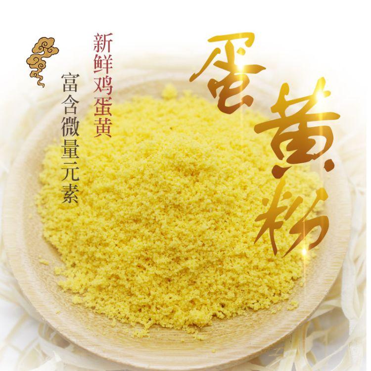 供应 食品级 蛋黄粉(鸡蛋黄粉)99%含量 正品销售