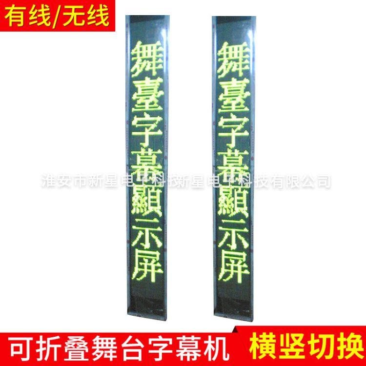 XXP06A七彩 l舞台字幕屏字幕机舞台戏曲屏戏曲台词剧团歌词提示屏