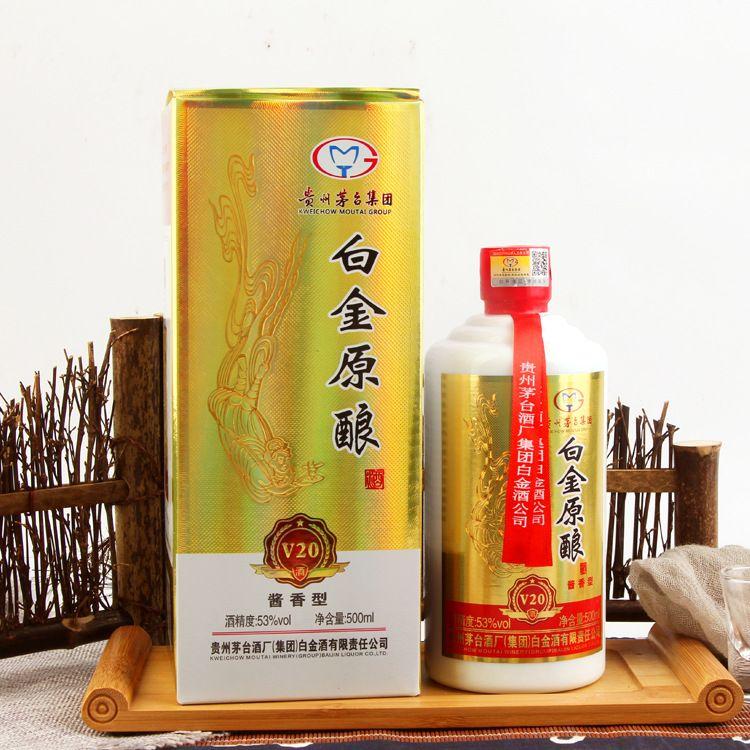 白酒-贵州茅台集团白金酒公司【白金原酿】-酱酒-V20-贵州白酒