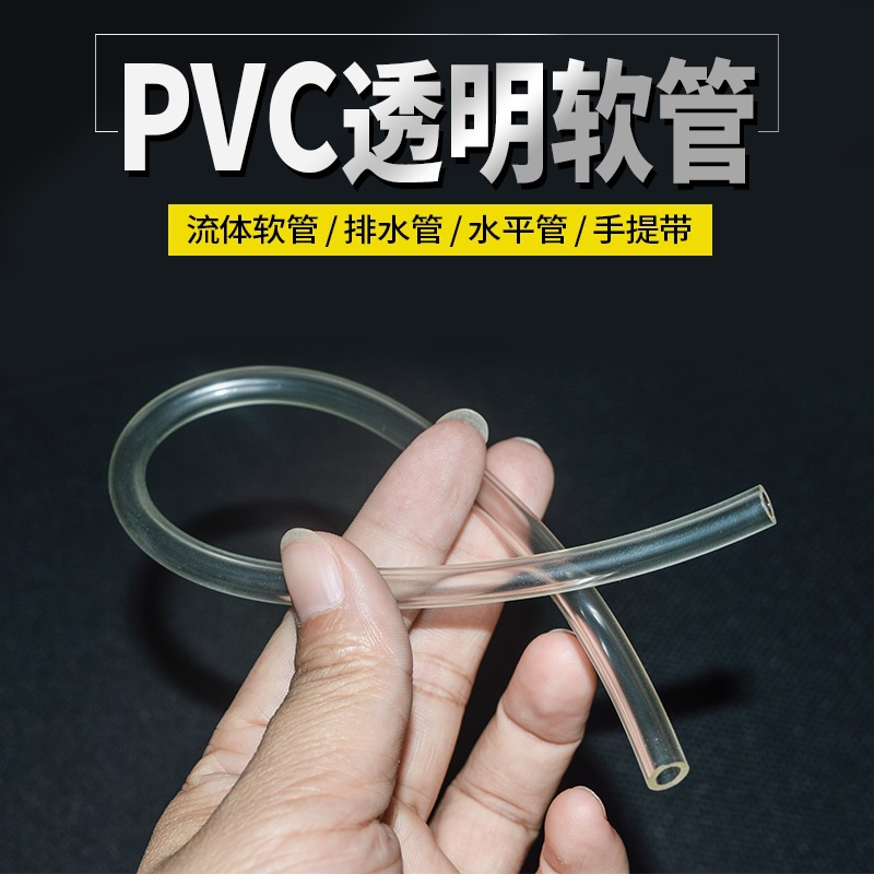 pvc流体软管 壁厚 1-2mm 水平软管 透明塑料管  pvc透明流体管