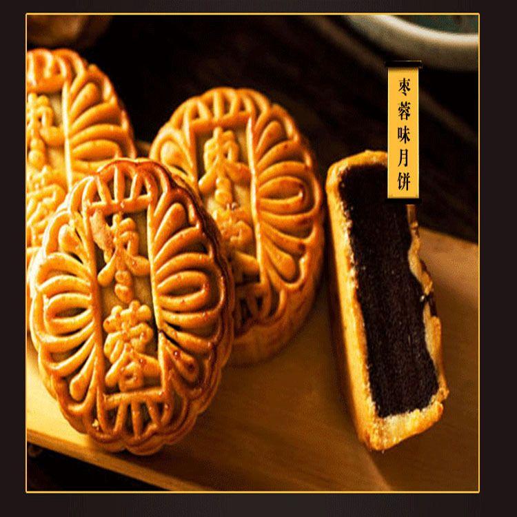 枣蓉味月饼 中秋散装月饼 企业福利团购员工月饼厂家直销一件代发