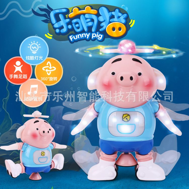 360度红外线特技炫舞海草猪可爱卡通玩具礼品抖音火爆产品萌萌猪