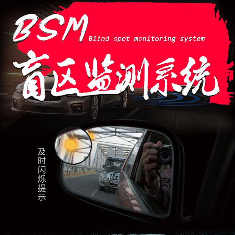 倒车雷达bsm盲区监测系统变道辅助系统 盲区监测系统盲点监测系统
