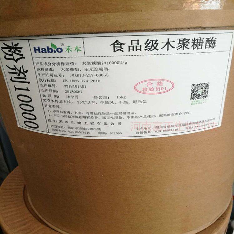 现货供应 木聚糖酶 食品级酶制剂 1000Ug量大从优