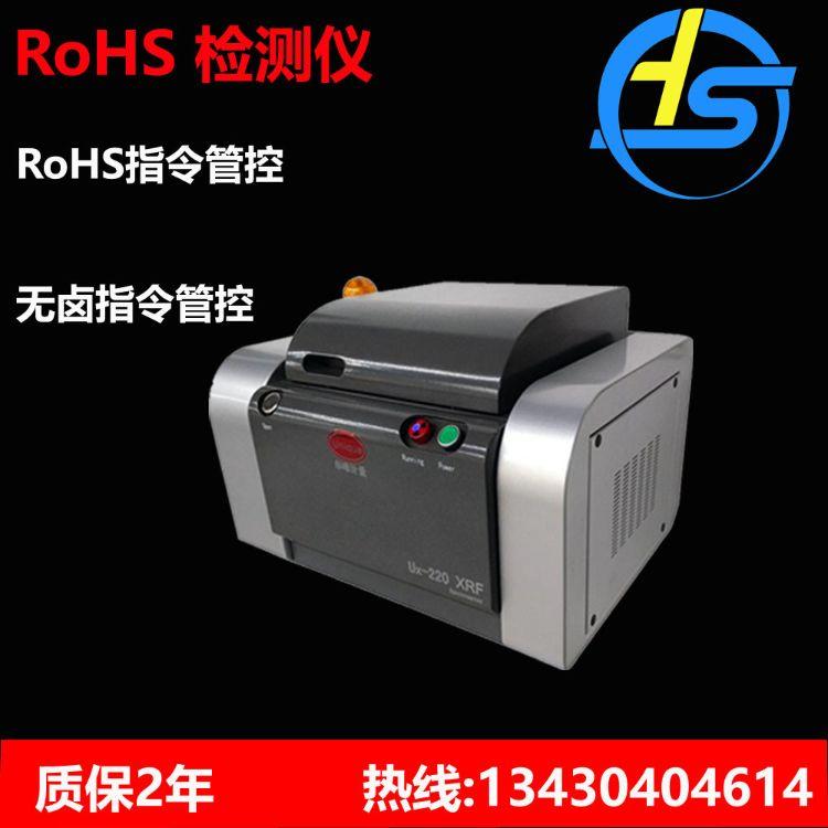 RoHS检测仪 RoHS检测仪器 RoHS仪器