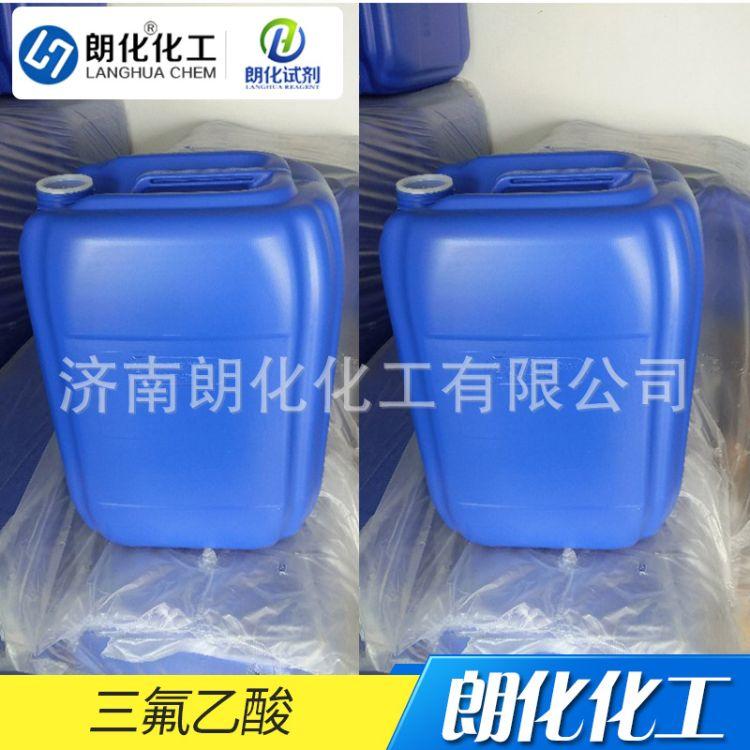 三氟乙酸76-05-1