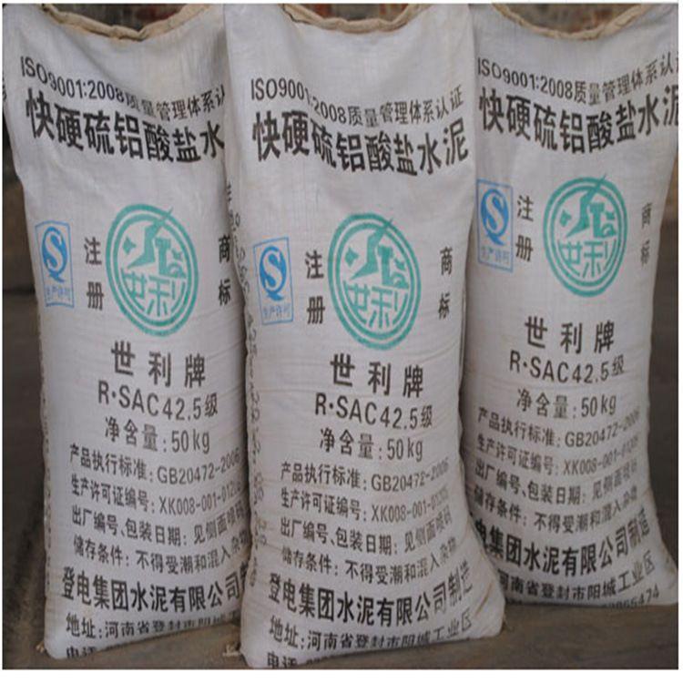 厂家直销 快干水泥  快凝快硬硫铝酸盐水泥 42.5级快干水泥