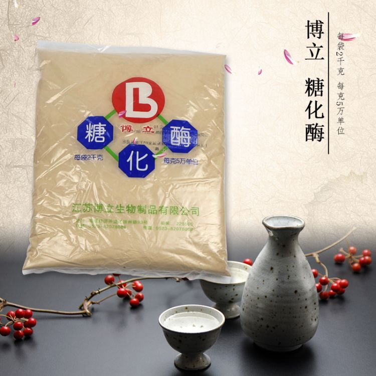 博立五万单位每克糖化酶 5万糖化酶 酿酒专用 2公斤袋