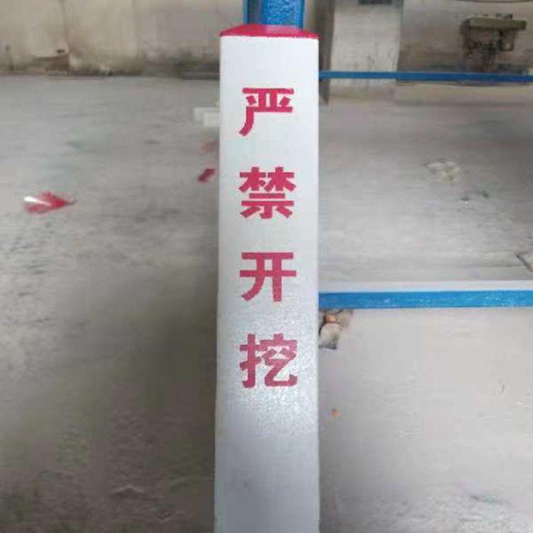 立柱标志桩 严禁开挖燃气标志桩电力标志桩玻璃钢标志三角标志桩