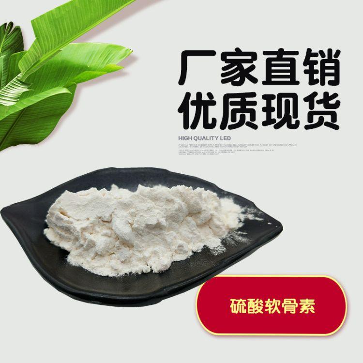硫酸软骨素 食品级 鲨鱼软骨粉 硫酸软骨素氨糖  软骨素粉 现货
