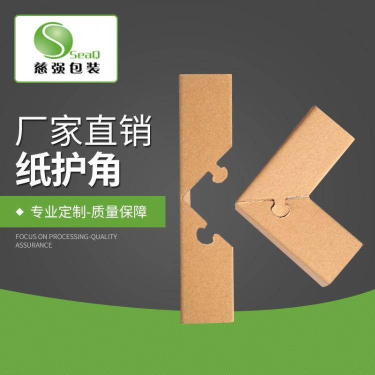 厂家批发供应运输牛皮纸护角纸 折弯纸护角 可定制物流纸箱包角