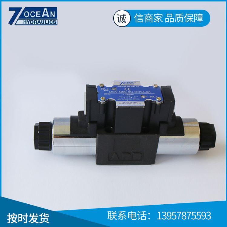 【正品原装】台湾七洋7OCEAN电磁换向阀DSV-G02-6C-D24-90