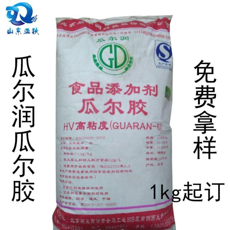 正品瓜尔豆胶食品级增稠剂粘合剂食品胶高粘稳定剂1KG起订