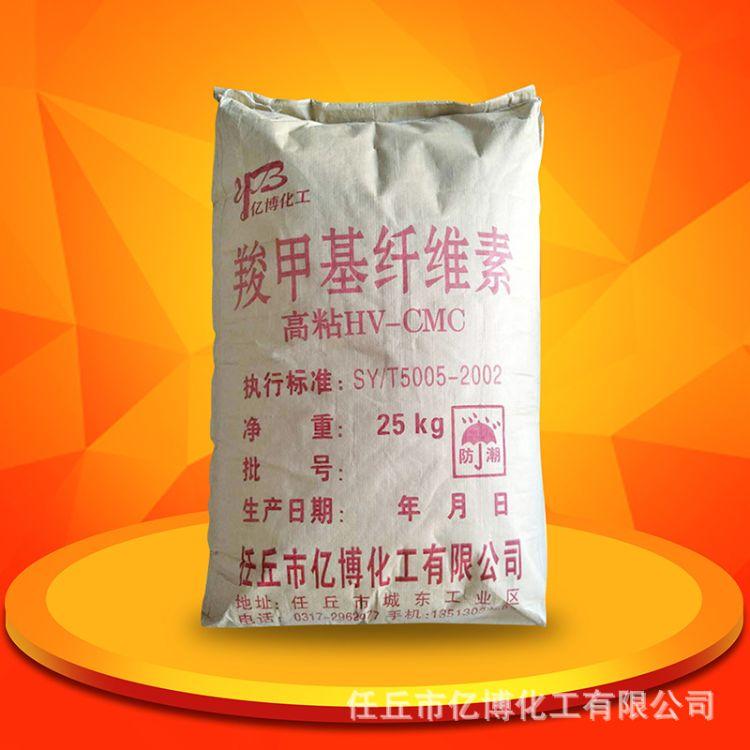 羧甲基纤维素钠 CMC增稠剂羟甲基 羧甲基纤维素工厂批发直销