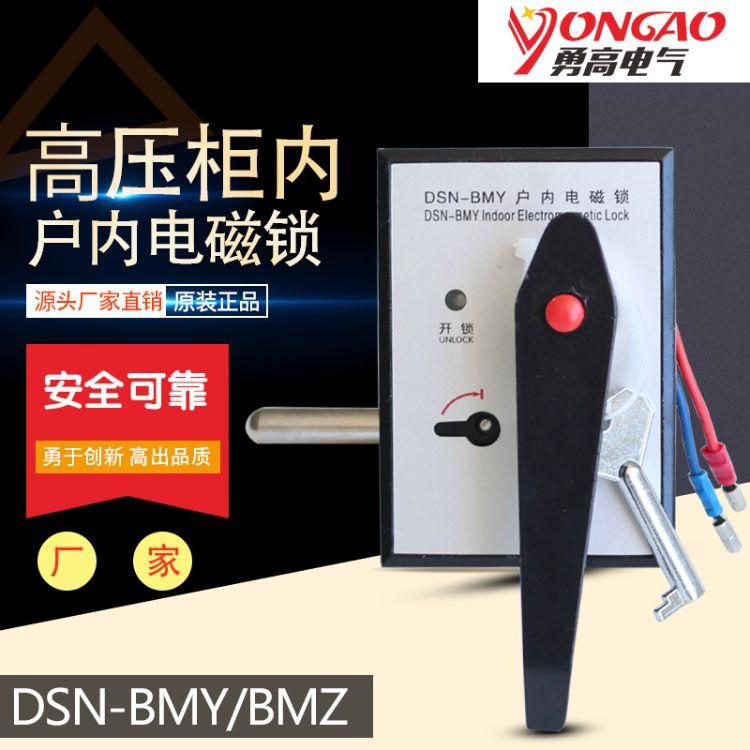 生产厂家DSN-BMY左开右户内电磁锁 DSN-BMZ高压交直流通用柜门锁