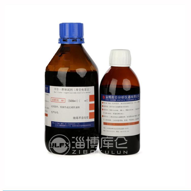 不做其他试剂 专做无吡啶卡氏试剂 科尔费休液 水分仪试剂250ml
