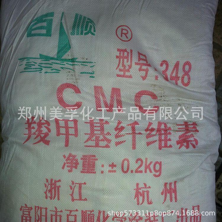 工业级羧甲基纤维素 粉状纤维素 羧甲基纤维素CMC 高粘纤维素