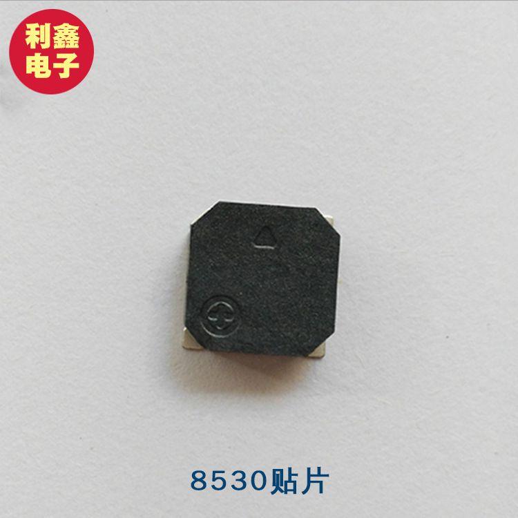 供应8530贴片式蜂鸣器 贴片式蜂鸣器厂家批发环保贴片式蜂鸣器