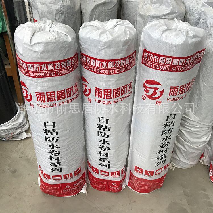 国标聚酯胎3.0mm自粘防水卷材 抗撕裂聚合物改性沥青自粘防水卷材
