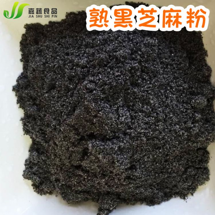 供应散装现磨黑芝麻粉 低温烘焙黑芝麻 五谷营养熟黑芝麻批发
