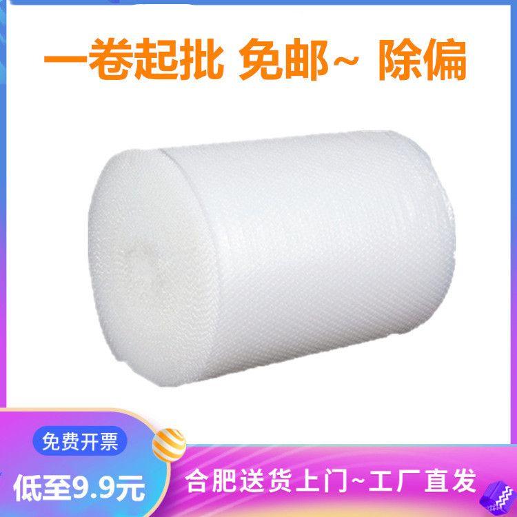 打包泡沫 30cm气泡纸防震垫50cm防震气泡膜 双面全新料加厚泡沫