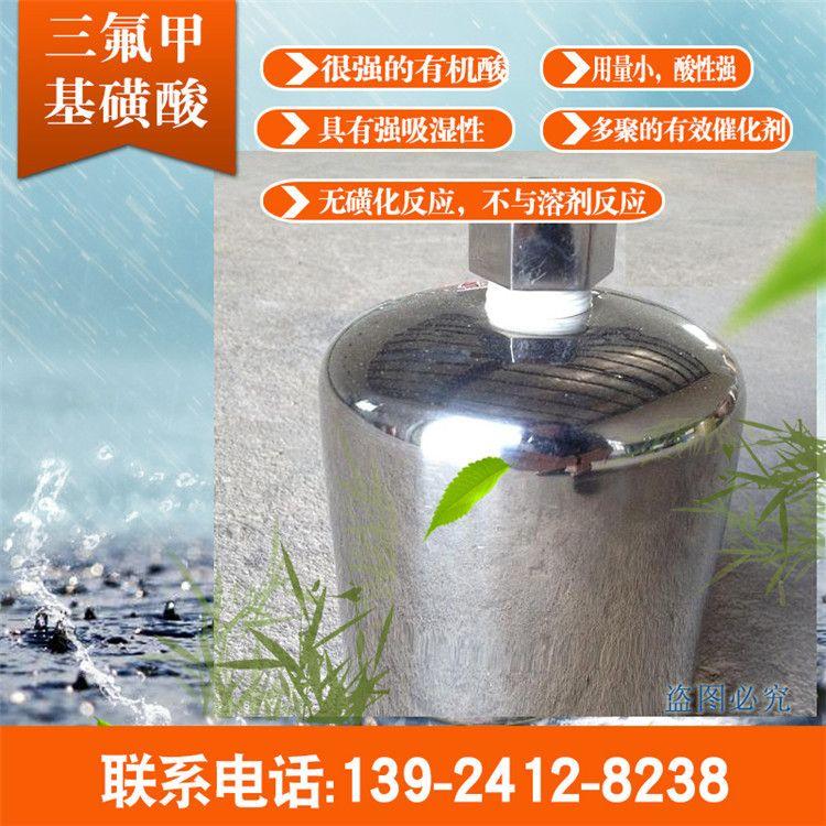 三氟甲烷磺酸 1493-13-6  三氟利克酸  硅橡胶的改性