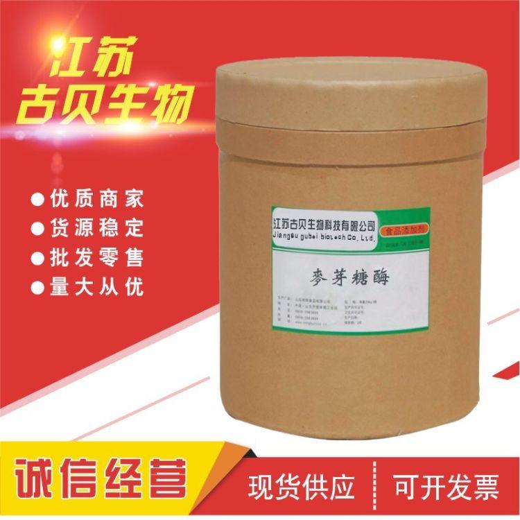 麦芽糖酶 优质食品级 酶制剂  厂家供应 质量保证