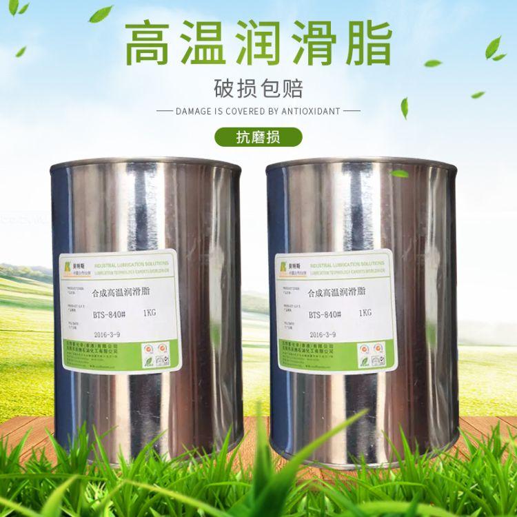 高温润滑脂BTS-854#合成链条润滑脂 小包装润滑脂工业黄油厂家