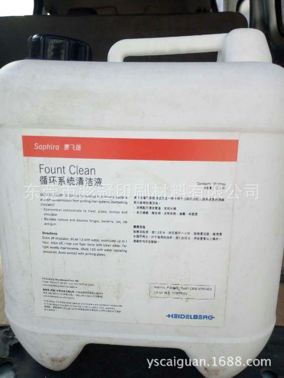 海德堡赛飞杨水箱循环系统清洁液10公升桶�b赛飞杨正品印刷耗材