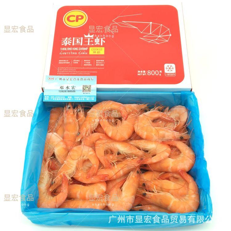 CP熟冻带头南美白虾800g 盒 40-50只/公斤 泰国王虾 海鲜水产