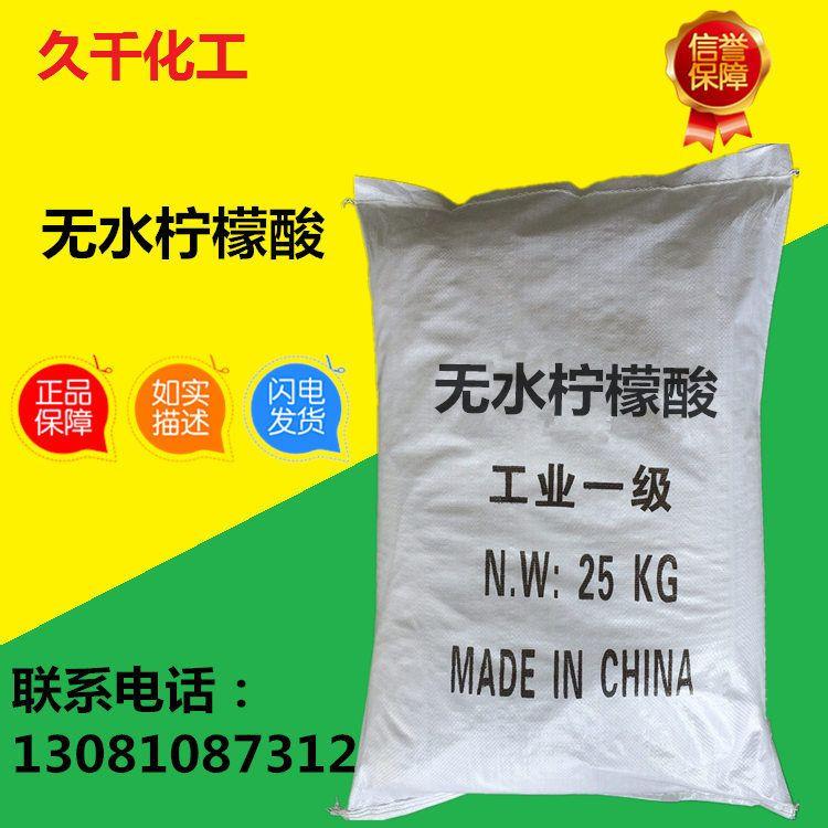 供应工业级无水柠檬酸 一水柠檬酸 99%高含量国标优级品柠檬酸