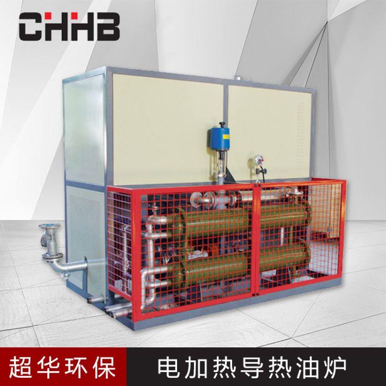 江苏超华 环保节能150KW 导热油炉 厂家直销 导热油炉电加热