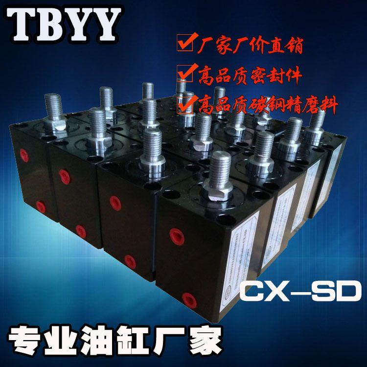 厂家直销小型油缸 模具油缸 CX-SD/LA/ISD/HTB立式/卧式薄型油缸