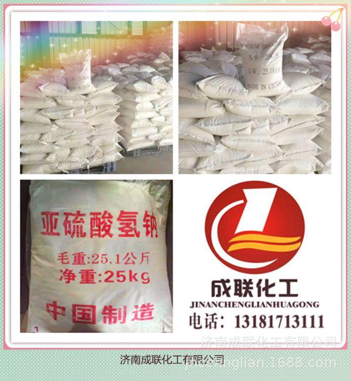 亚硫酸氢钠 工业级 含量99 品质保证  批发 零售 亚硫酸氢钠
