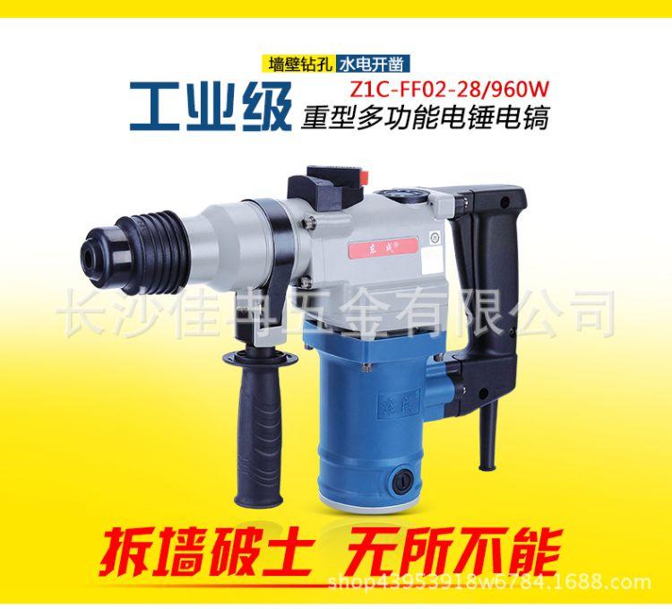 东成FF02-2803-26电锤两用多功能电镐冲击钻
