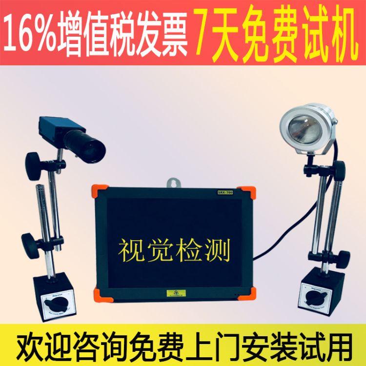 模具保护器 模内监视产品缺陷 注塑机模具监控系统视觉检测防压模