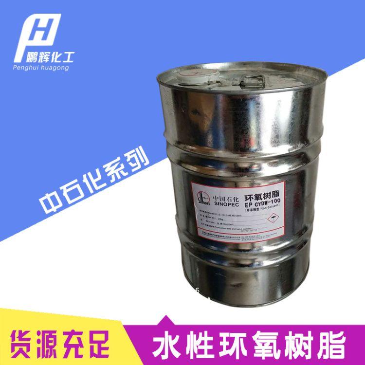 厂家直供水性树脂 CYDW-100 环保 无刺激 低粘度 水溶性 环氧树脂