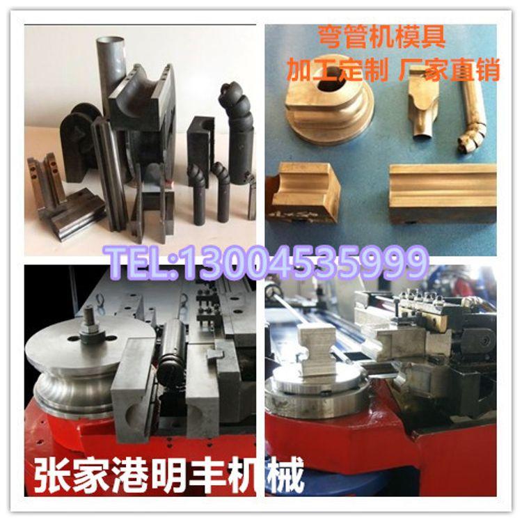弯管模具弯管机模具不锈钢弯管模具 弯管芯棒防皱模具 厂家直销