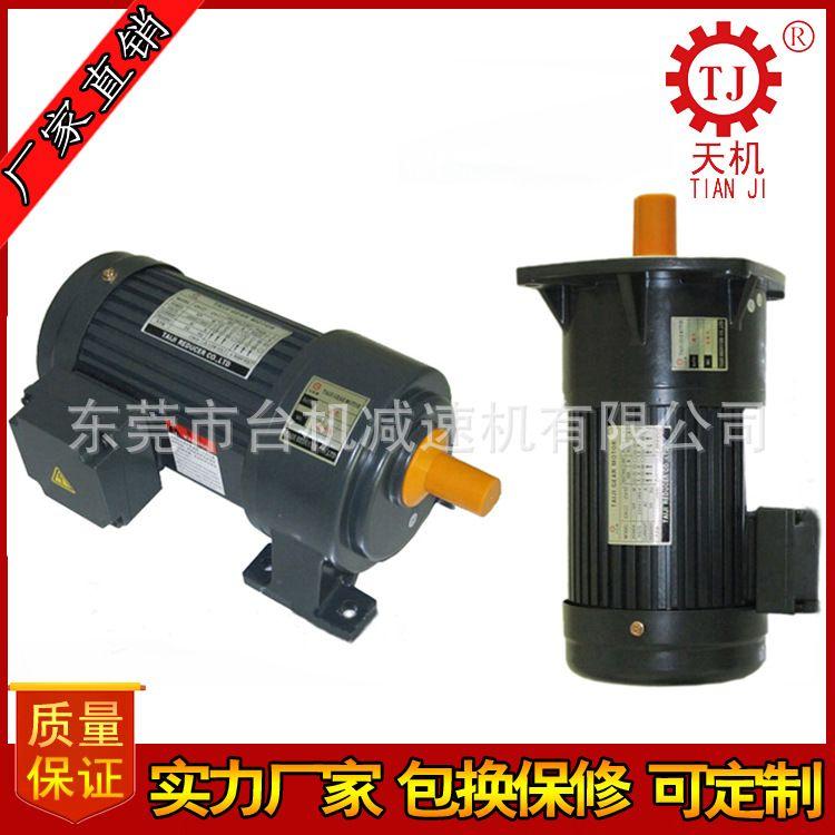 微型齿轮减速马达缩框型小型减速马达 gh卧式交流齿轮减速电机