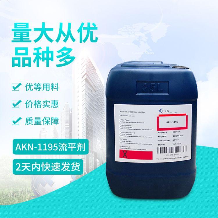 非硅丙烯酸酯共聚物溶液流平剂 防止缩孔AKN-1195流平剂