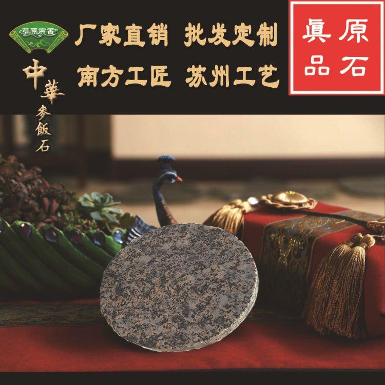 草原宸香麦饭石饭宝 净化水质饭宝 厂家批发 中华麦饭石餐具